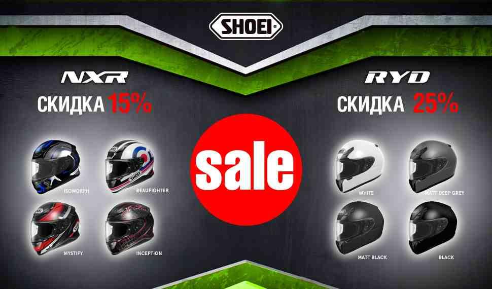 Скидки на шлемы SHOEI RYD -25%, NXR -15% и до -50% на коллекции прошлых лет