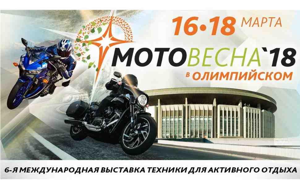 Выставка «Мотовесна-2018» - в эти выходные!