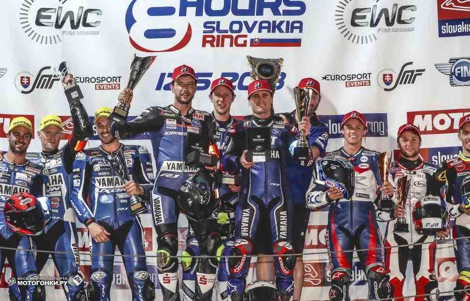 YART Yamaha выигрывает 8 Hours of Slovakia Ring, Honda возглавляет чемпионат мира EWC