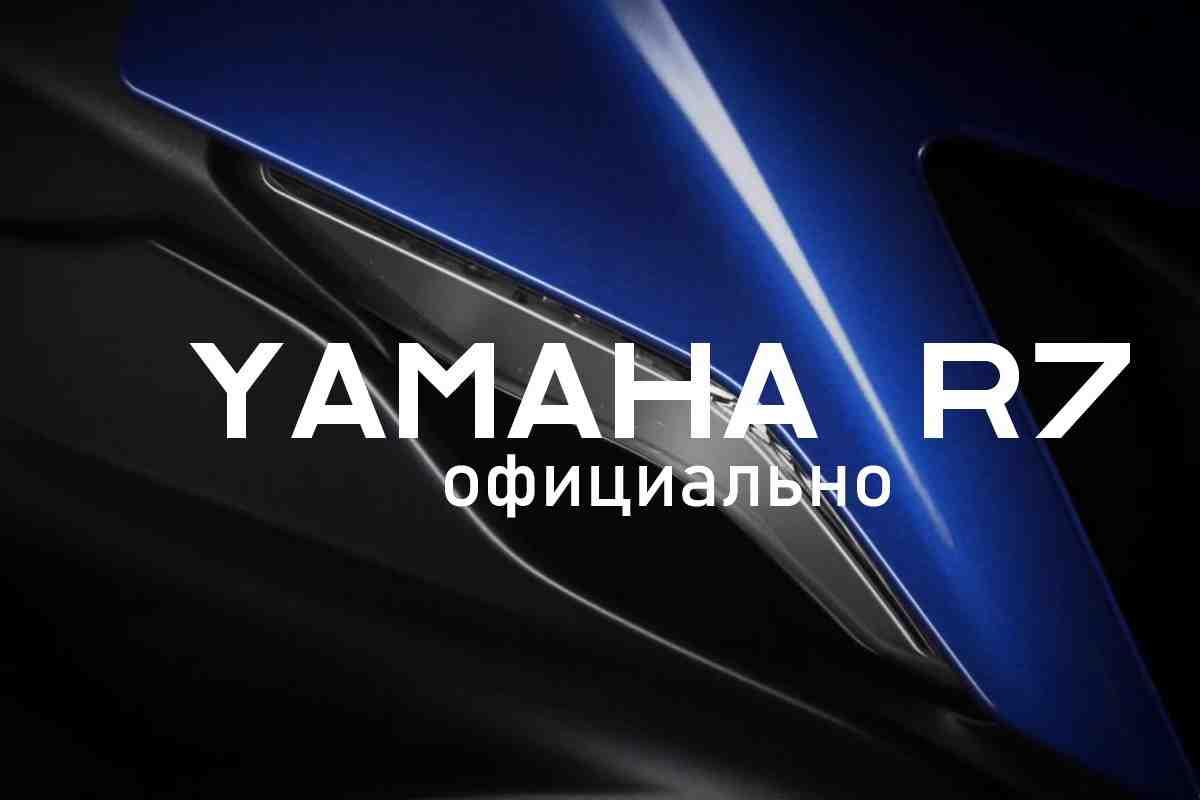 Yamaha R7 - ����������: ������������ ���� �������� ���������� ������ ���������