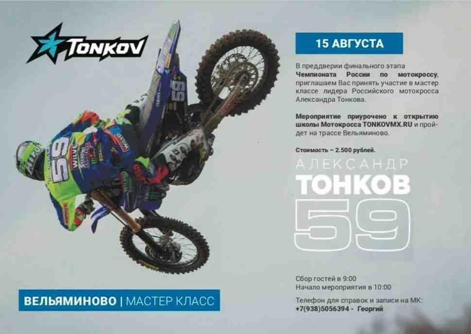 Лидер ЧР по мотокроссу Александр Тонков приглашает на мастер-класс в Вельяминово