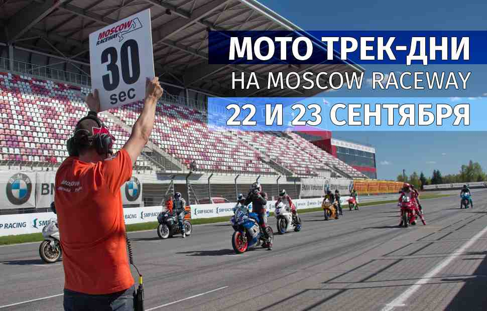 Мотосезон не закрыт: дополнительные трек-дни на Moscow Raceway 22 и 23 сентября!