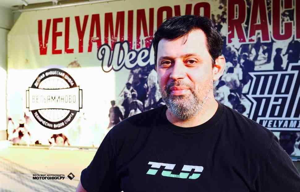Сергей Миндин: мотогонки - классный вид спорта, приезжайте на Velyaminovo Race Weekend 2018!
