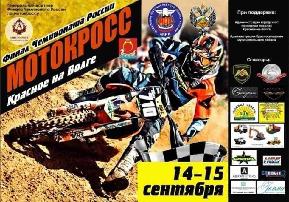 Мотокросс: расписание финала Чемпионата России 2019 в Красном-на-Волге