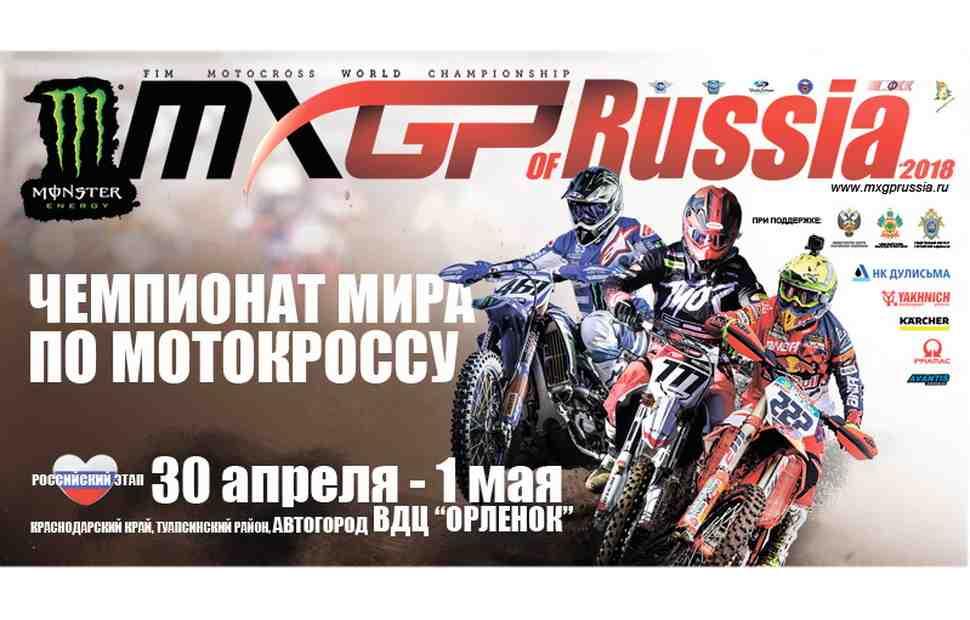 MXGP of Russia: приглашение на пресс-конференцию Гран-При России по мотокроссу