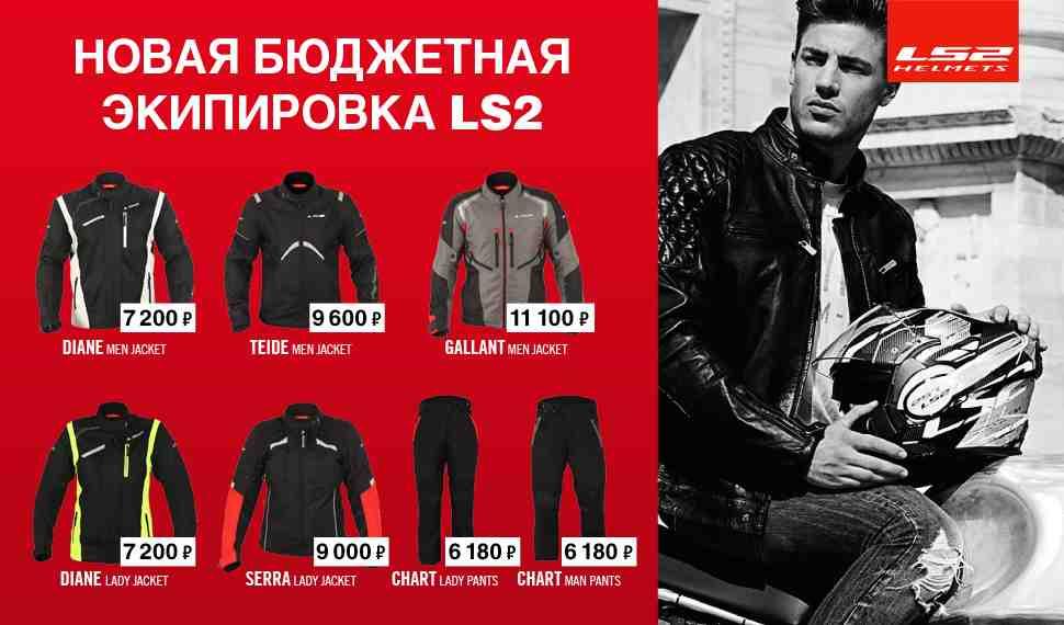 Байк Ленд: Новинка на российском рынке - мотоэкипировка LS2 уже в салонах