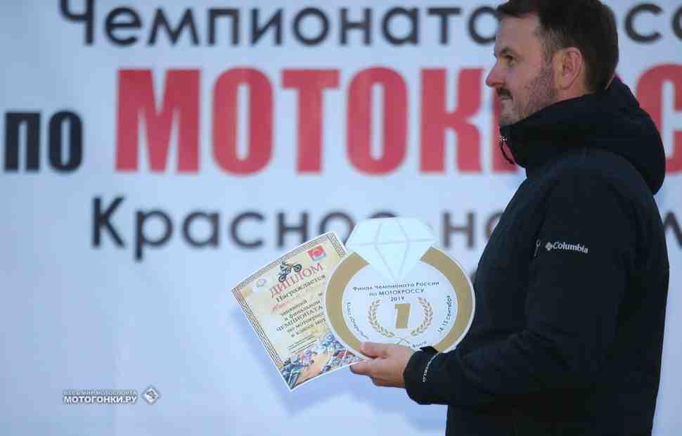 Мотокросс: чемпионат России 2019 - итоговые результаты