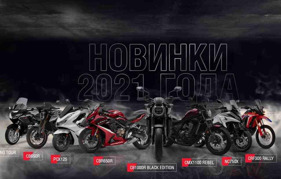 ������ ��������� ��� ���������� Honda 2021 � ���� � ������