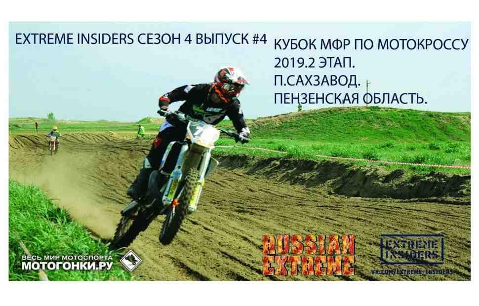 Мотокросс через всю жизнь: спецвыпуск от Extreme Insiders - Кубок России 2019, Сахзавод