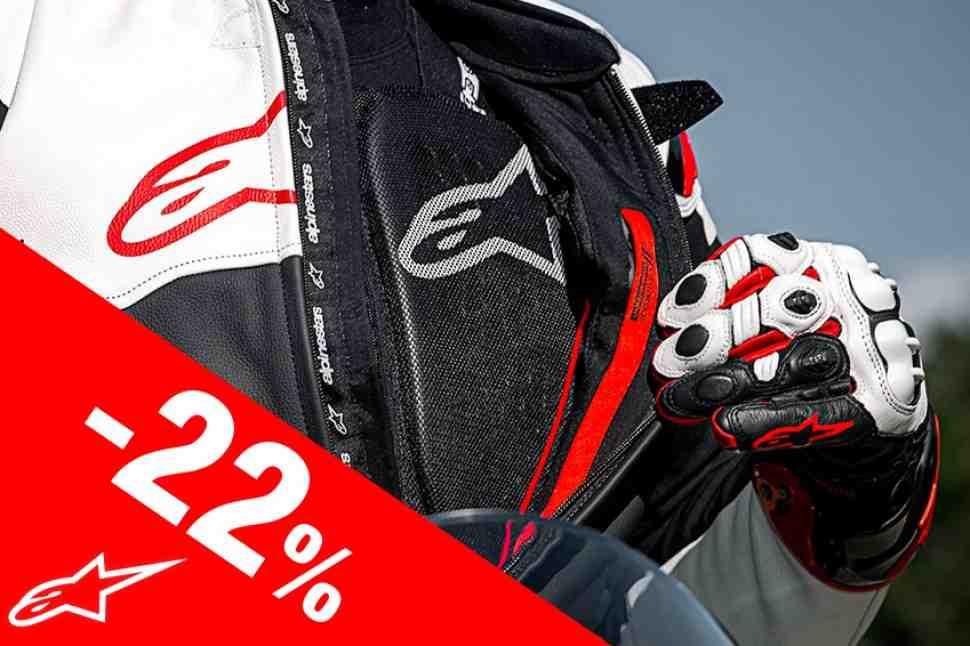 Байк Ленд: Только 3 дня - скидка 22% на весь Alpinestars