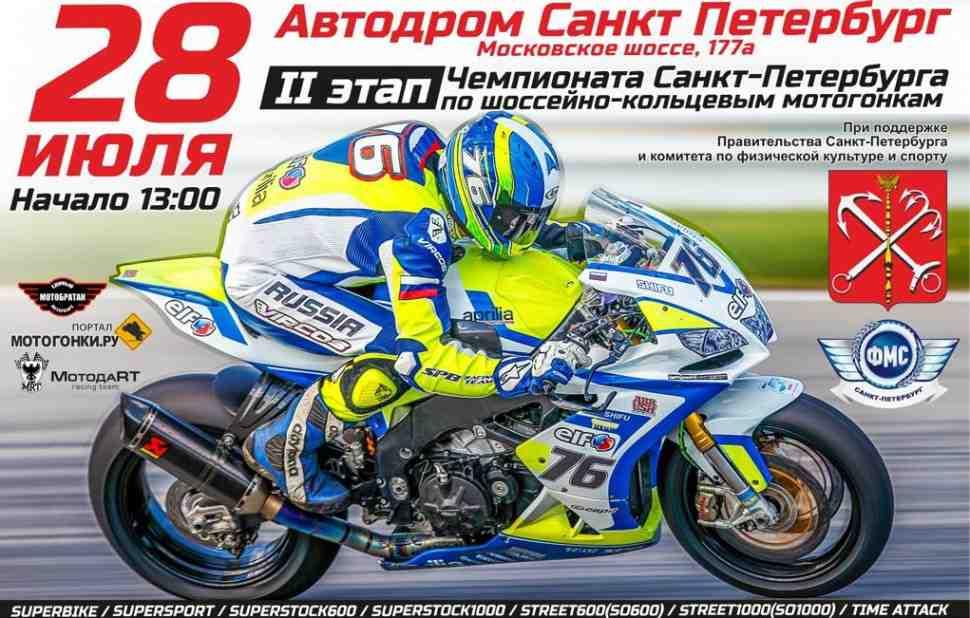 2 этап чемпионата Санкт-Петербурга состоится в Шушарах 28 июля