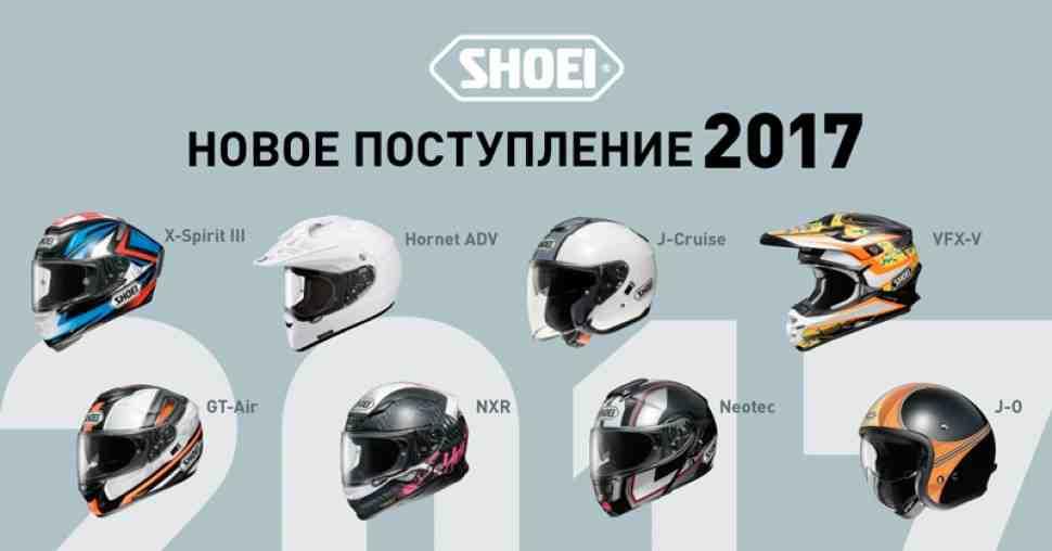 Байк Ленд: Первое поступление мотошлемов Shoei в 2017 году