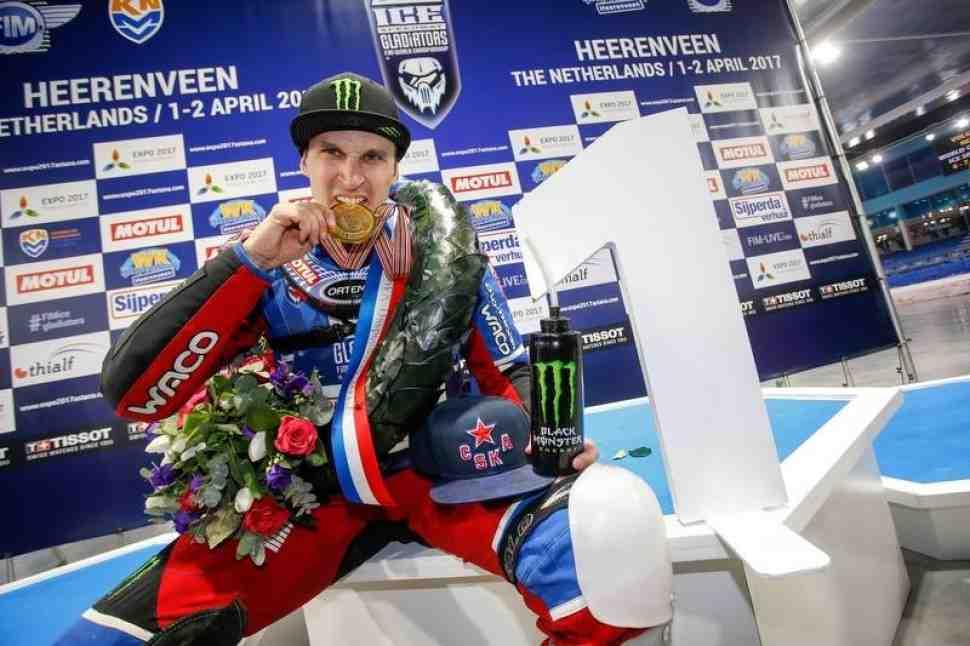 Дмитрий Колтаков - чемпион мира по мотогонкам на льду FIM Ice Speedway Gladiators 2017