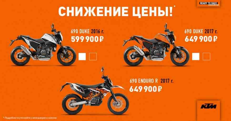 Байк Ленд: снижение цен на KTM 690 Duke и Enduro R