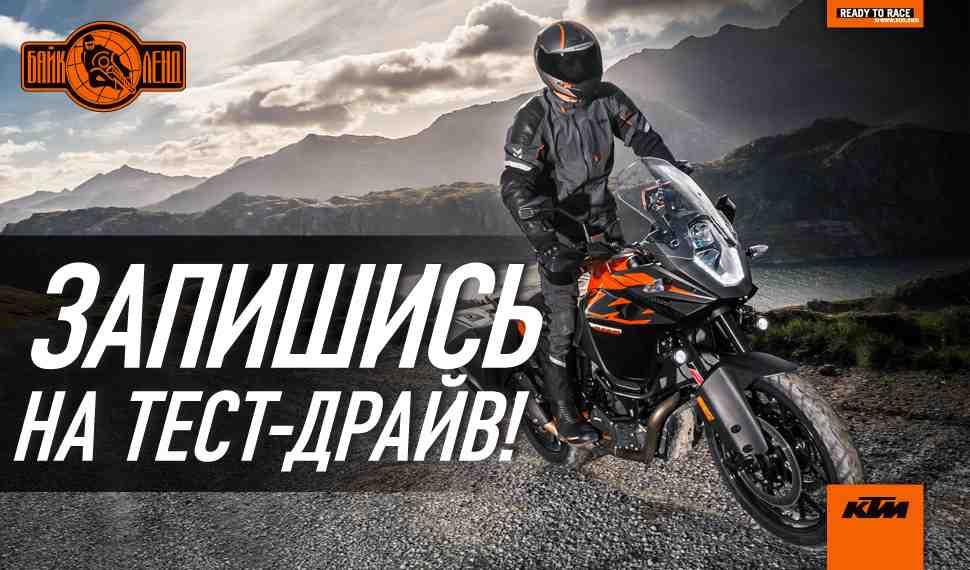 Байк Ленд: KTM 1090 Adventure и RC390 2017 - программа тест-драйва для клиентов