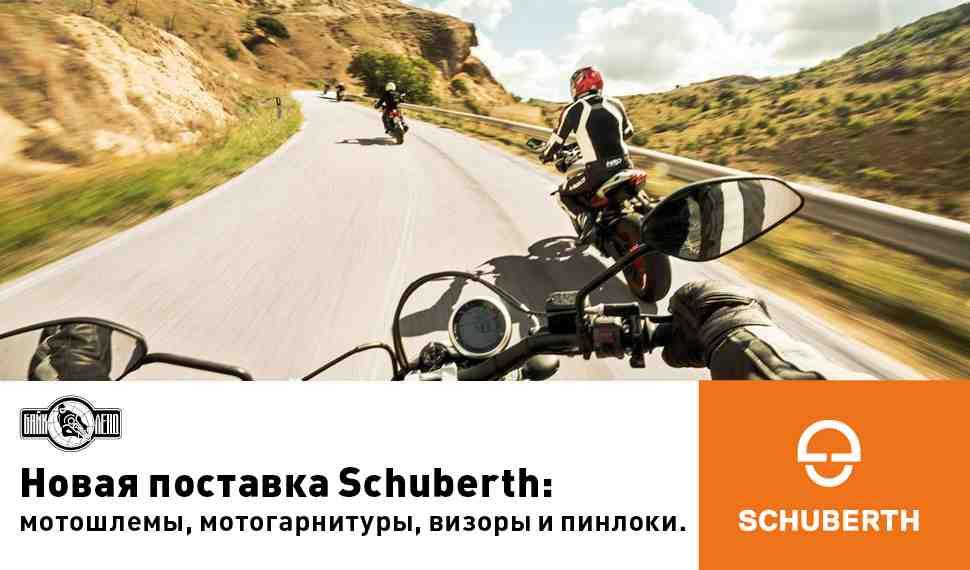 Байк Ленд: мотошлемы Schuberth, мотогарнитуры, визоры и пинлоки - новая поставка