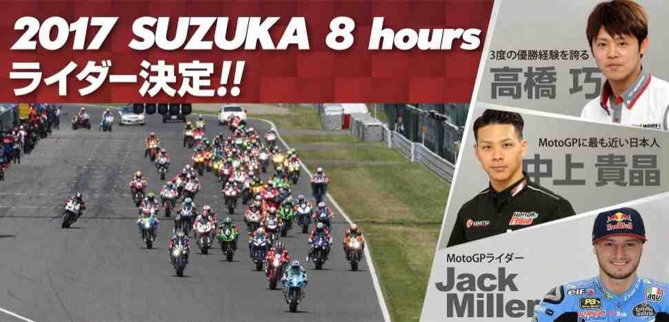 Suzuka 8 Hours: Джека Миллера и Накагами распределили в MuSASHi RT HARC-PRO