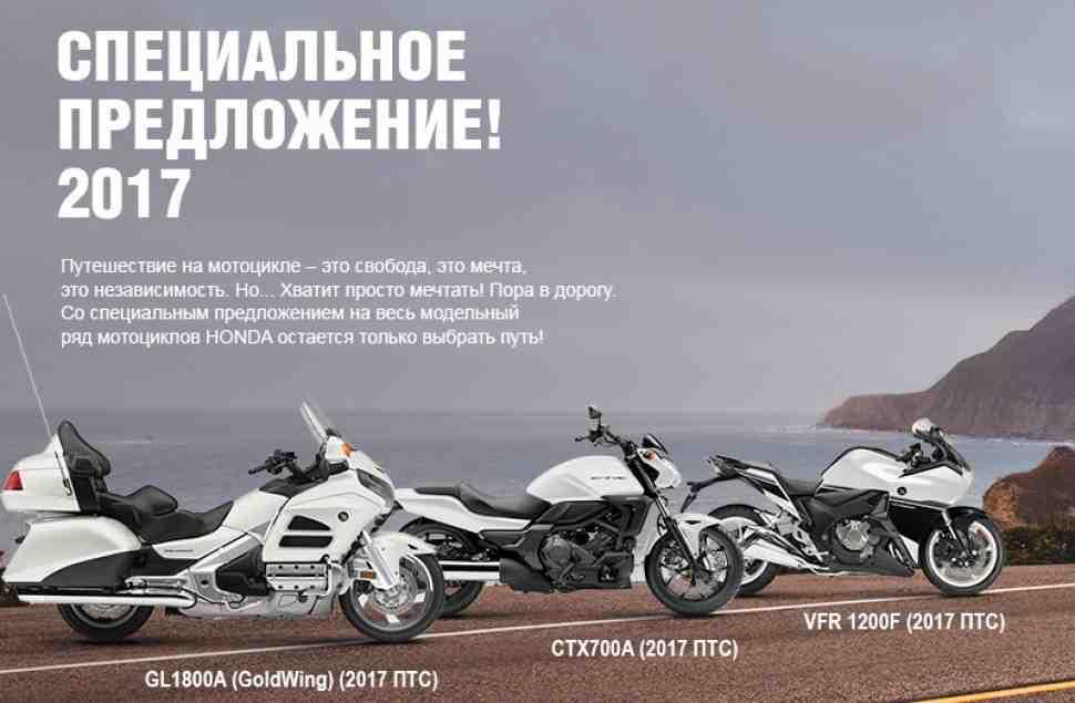 Honda объявила сезонное снижение цен на мотоциклы до 250000 рублей