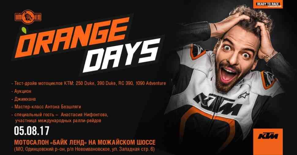 KTM Orange Day в Байк Ленде на Можайском шоссе - 5 августа 2017