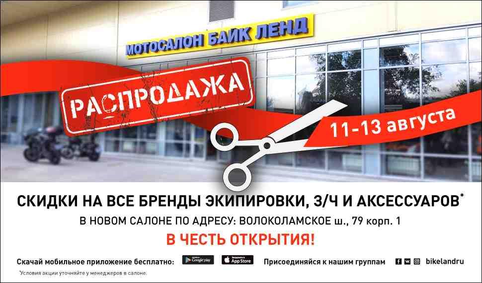 Байк Ленд: распродажа в честь открытия мотосалона на Волоколамке 11-13 августа