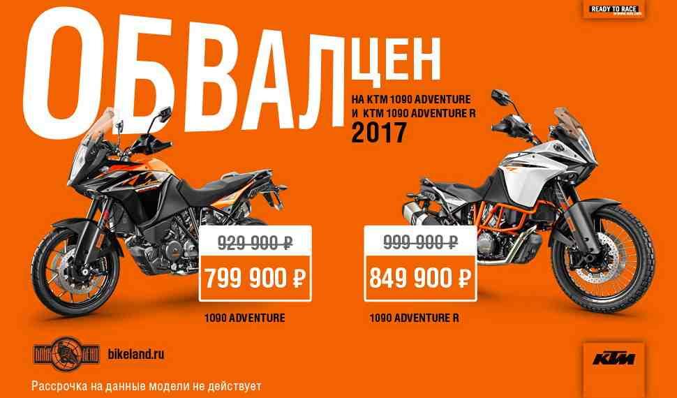 KTM 1090 Adventure за 799900 и Adventure R за 849900 рублей