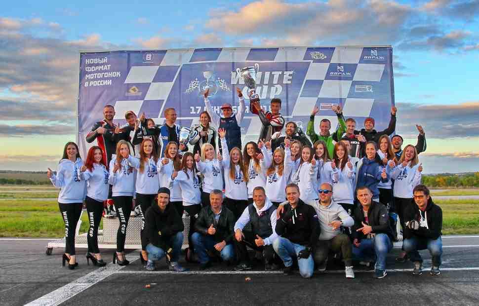 Расписание White Cup 2017: 9 сентября, АСК Вираж (Белгород)