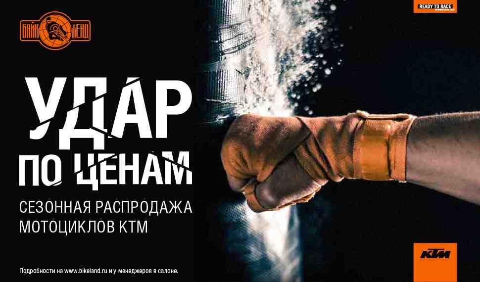Байк Ленд: Сезонная распродажа мотоциклов KTM!