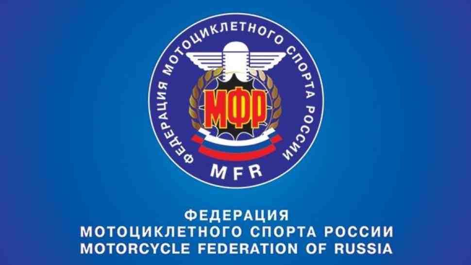 МФР: изменения в российском мотокроссе 2018 версия 2.0
