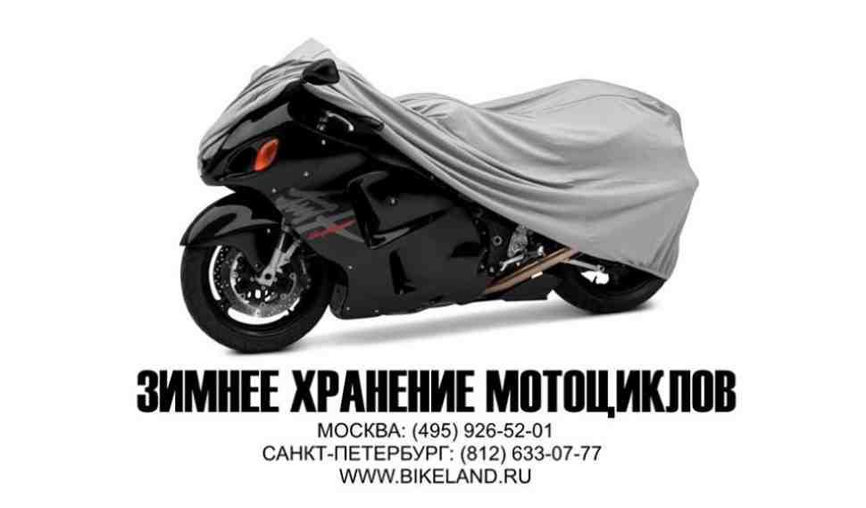 Зимнее хранение мотоциклов? В Байк Ленде тепло и выгодно!