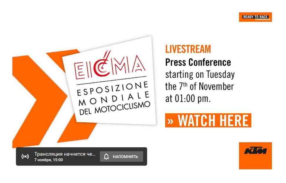 Презентация новинок KTM на EICMA-2017: прямой эфир 7 ноября в 15:00
