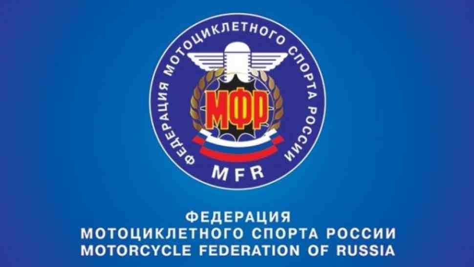 Российский мотокросс: бронирование стартовых номеров сезона-2018