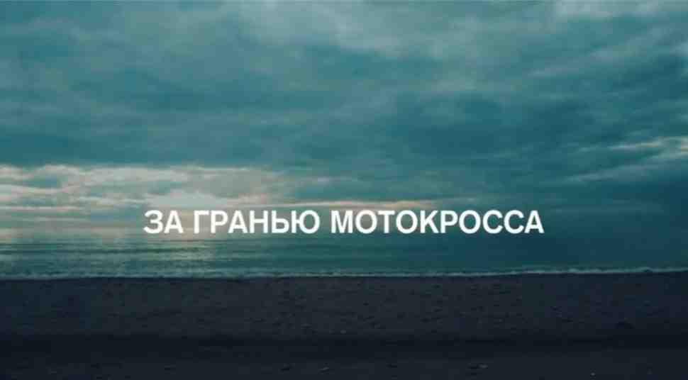 За гранью мотокросса 2018 - видео