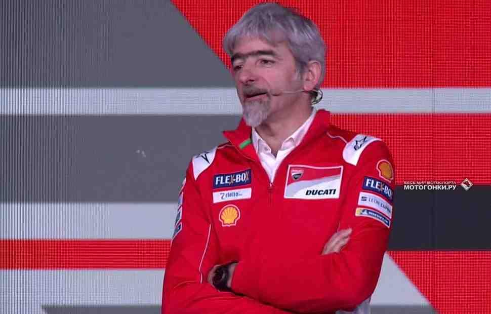 MotoGP: Директор Ducati - финальная версия Desmosedici GP18 появится уже в Сепанге