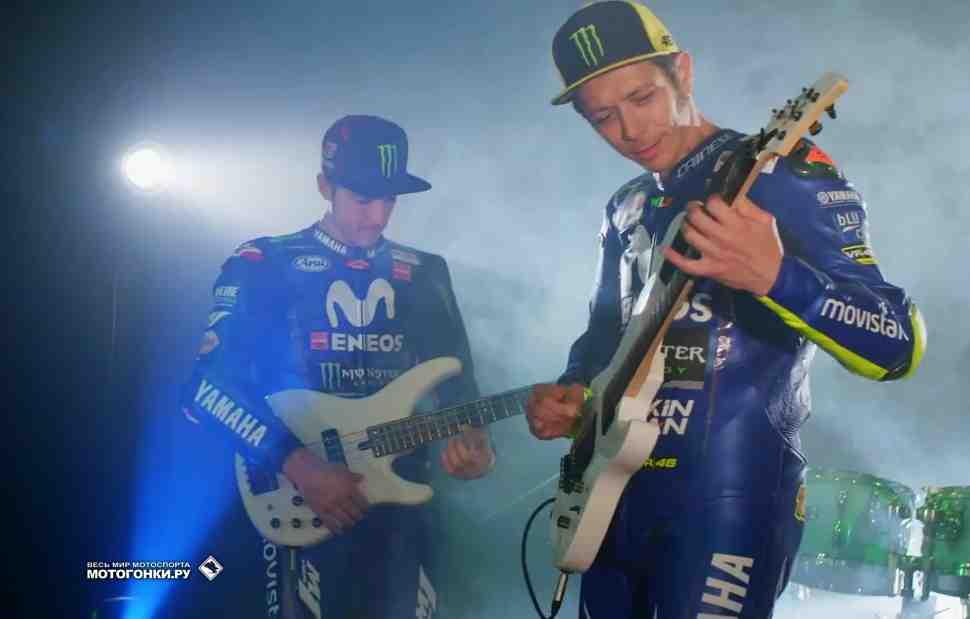 MotoGP: Валентино Росси и Маверик Виньялес играют в одной рок-группе - видео Movistar Yamaha