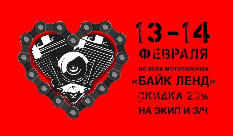 13-14 февраля праздничные скидки в Байк Ленде на мотоэкипировку и запчасти