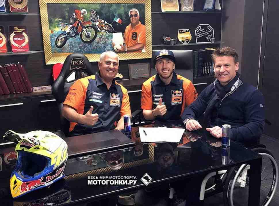 Мотокросс MXGP: контракт Антонио Кайроли с KTM продлен до 2021 года