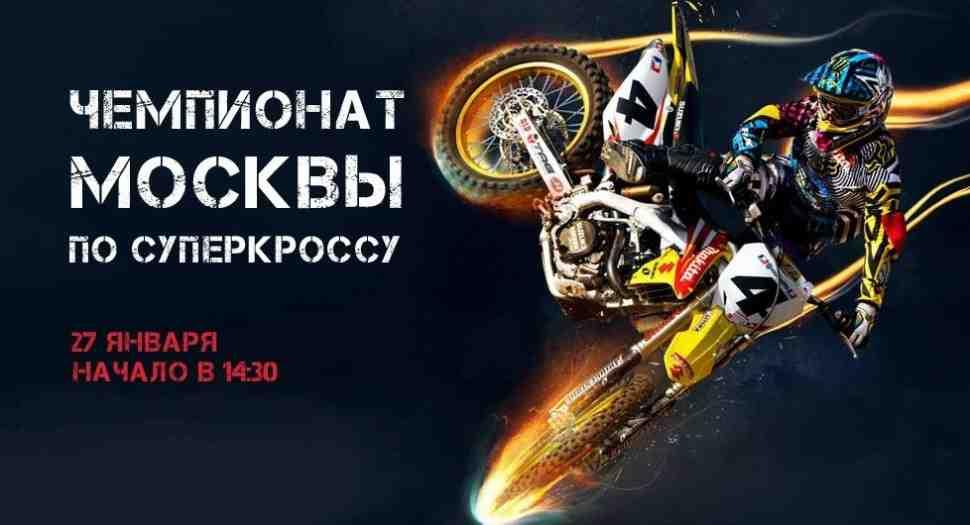 Чемпионат Москвы по суперкроссу 2019 - Крылатское, 27 января