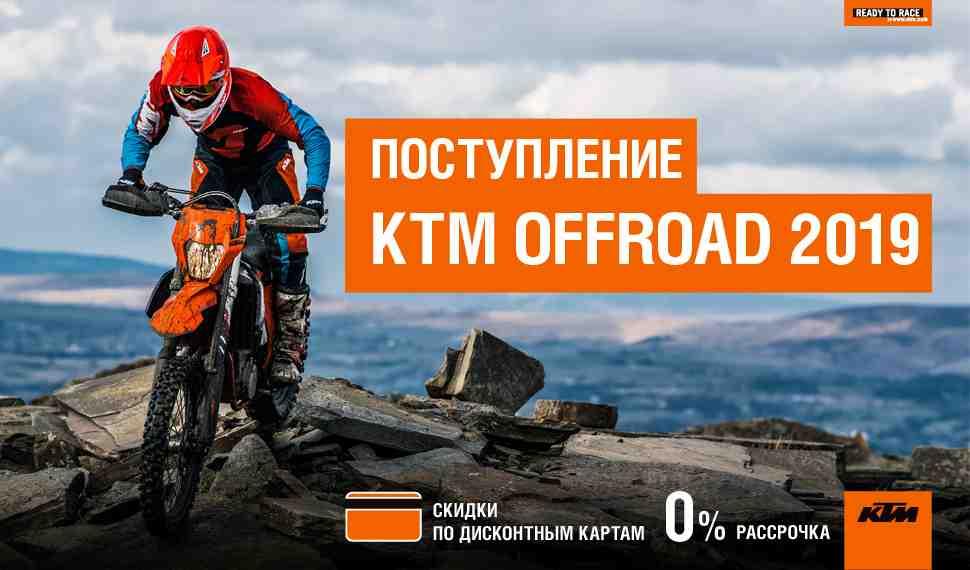 Вы уже видели цены на новые KTM Offroad 2019? Уже в наличии!