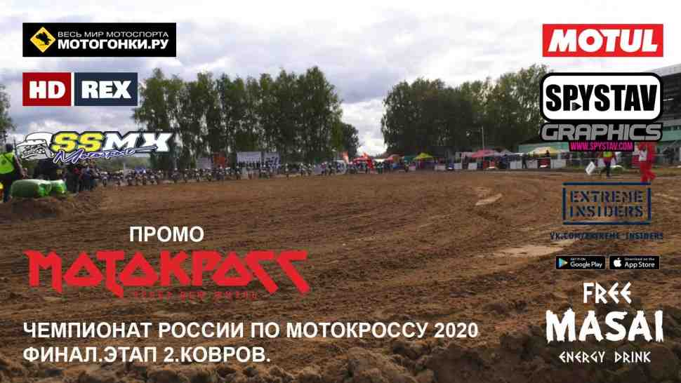 Чемпионат России 2020, этап 2, Ковров - видео со съемок фильма Мотокросс через всю жизнь