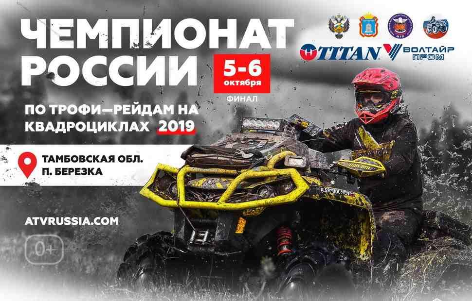 Финал Чемпионата России по трофи-рейдам на квадроциклах пройдет в Тамбовской области