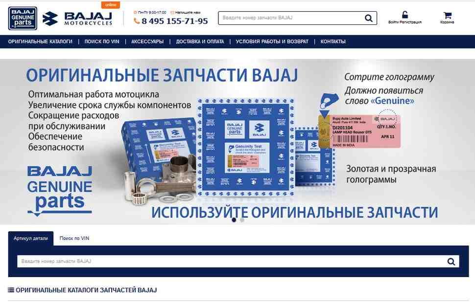 BAJAJ представил официальный Интернет-магазин запчастей и тюнинга в России