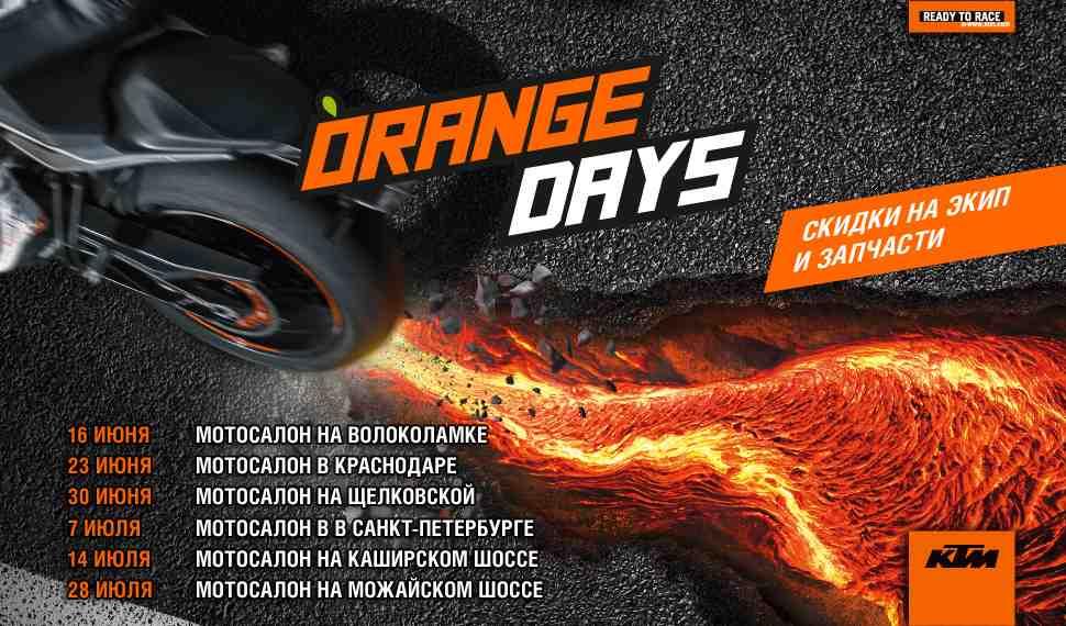 KTM Orange Days 2018: 30 июня в мотосалоне Байк Ленд на Щелковской!