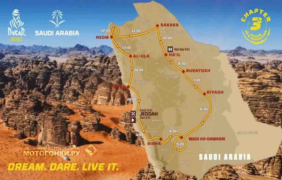 Маршрут ралли-марафона Дакар 2021 - этап за этапом в подробностях