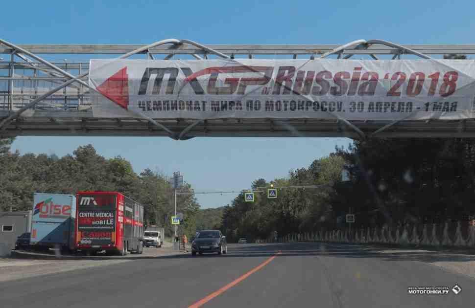 MXGP of Russia: Расписание Гран-При России по мотокроссу
