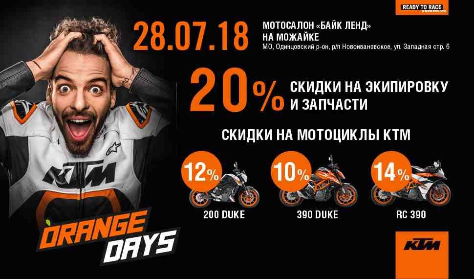 Не пропусти: KTM Orange Days в Байк Ленде на Можайке - 28 июля!