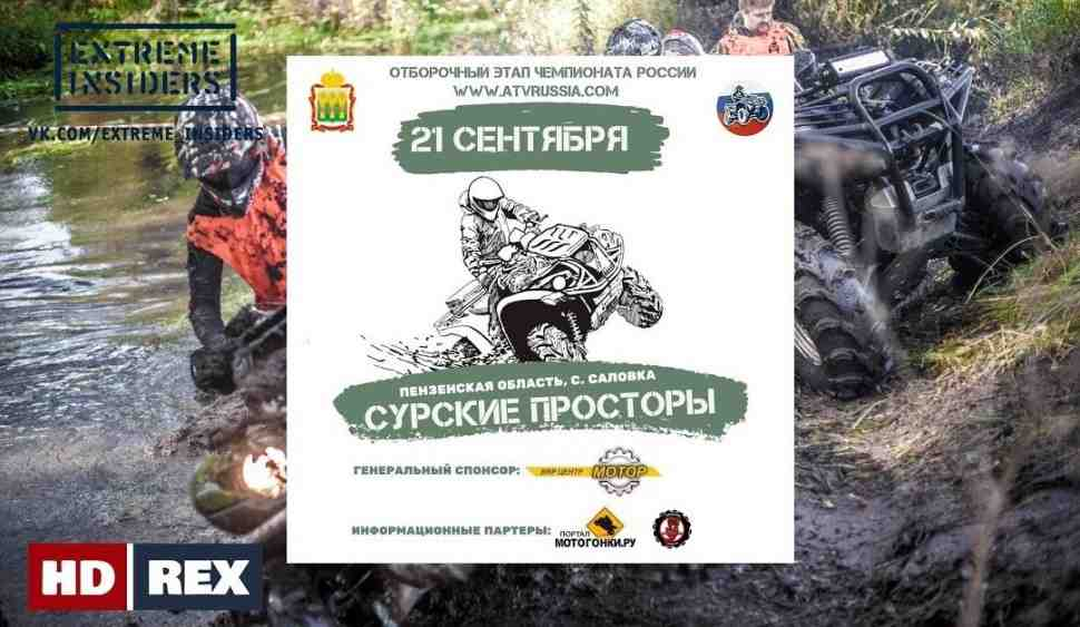 ATV: Сурские Просторы 2019 - видео от Extreme Insiders