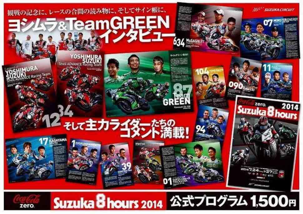 37-й уикенд Suzuka 8H стартует завтра: интересные факты