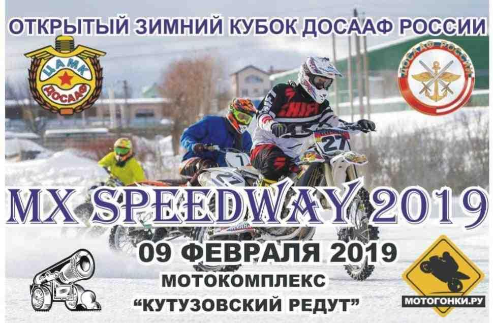 MX Speedway 2019 пройдет 9 февраля в Брехово Московской области