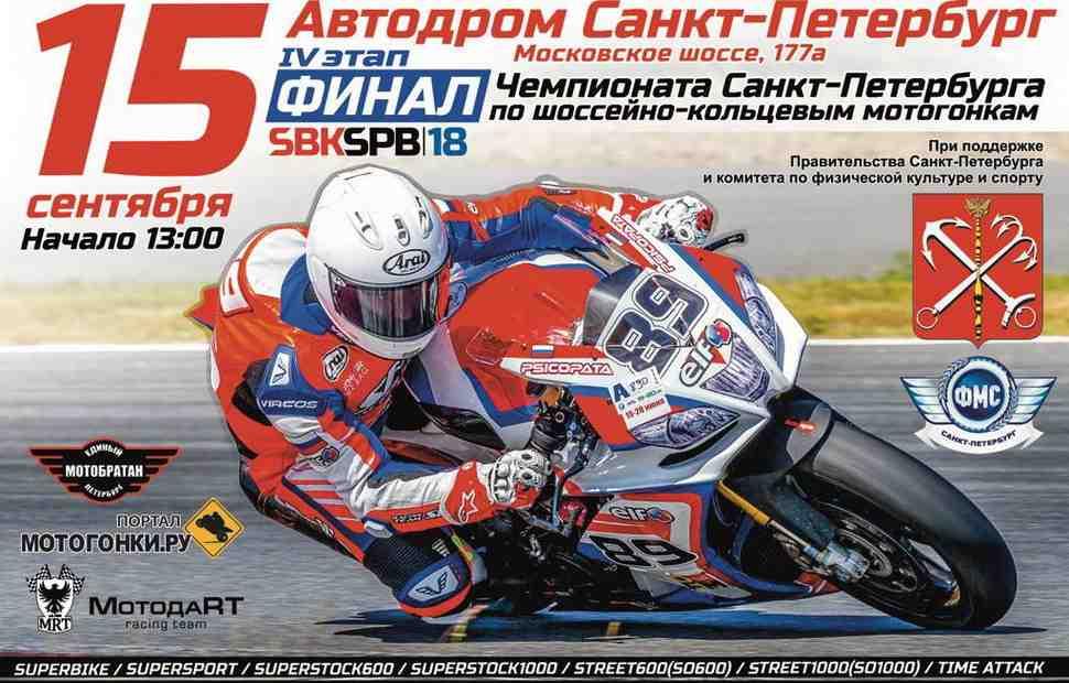 Финал Чемпионата Санкт-Петербурга по кольцевым мотогонкам 15 сентября