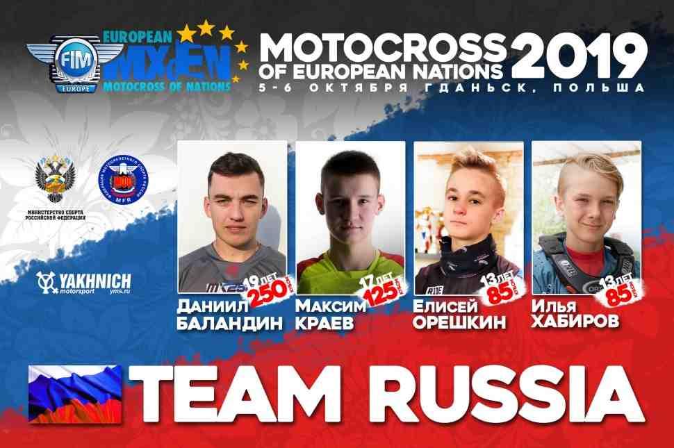 Полный список участников Мотокросса Европейских Наций MXoEN-2019
